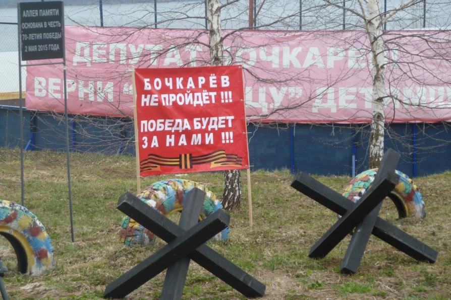 "18121043_1434336109970057_2313441223109359363_o-894x596 Панов пообещал отобрать ""Околицу"" у Бочкарёва - Zercalo.org"
